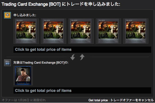 Steam Card Exchangeの紹介|TosamakiLog