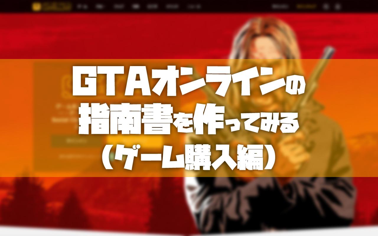 ステータス Gta5 オンライン