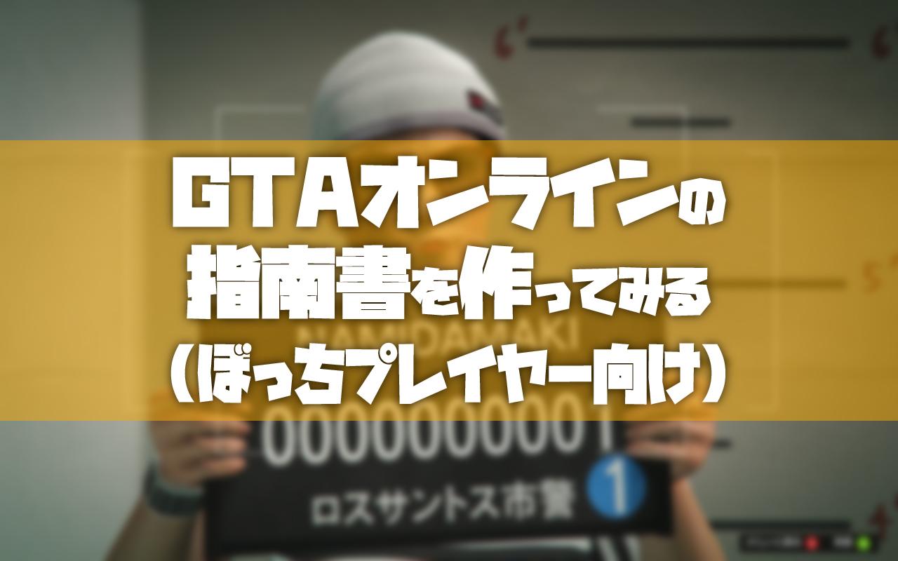オンライン クラブ Gta5 ナイト